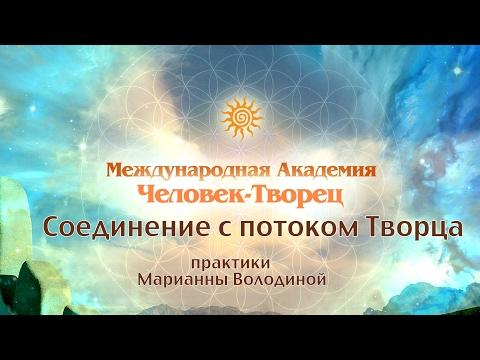 Соединение с потоком Творца - медитация