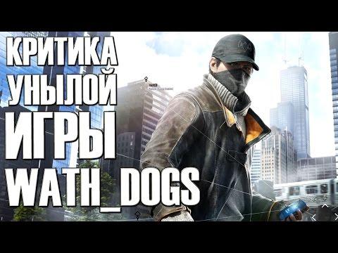 Критика халтуры Watch Dogs