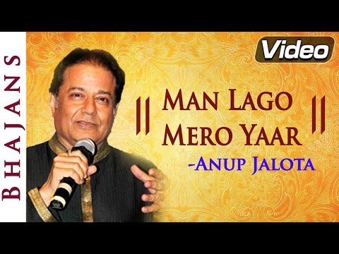 Man Lago Mero Yaar - Anup Jalota's Hit Bhajans - Hindi Devotional Songs