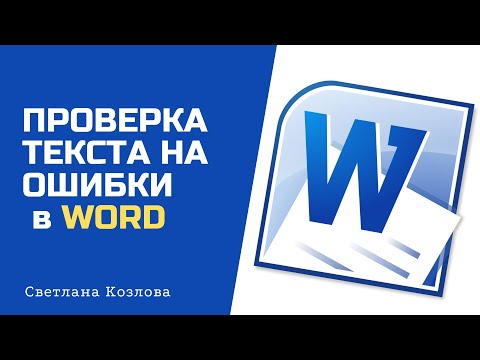 Видео как проверить слова в Ворде