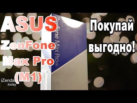Распаковка ASUS Zenfone Max Pro (M1): прощай, Xiaomi?
