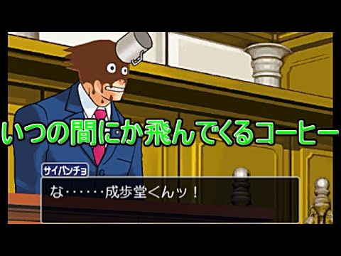 【振り子実況者】無実を晴らせ!逆転裁判123実況プレイ 第212裁