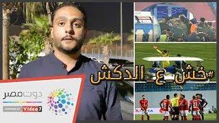 دوت مصر | الدكش يكشف سبب مشاجرة لاعبي الأهلي وبيراميدز وإشتباك الجماهير