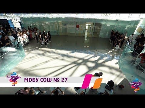 Танцуй школа - 2018: МОБУ СОШ № 27. Отборочный этап