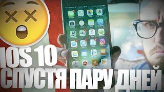 iOS 10 — СТОИТ ЛИ СТАВИТЬ И ЧТО НОВОГО? ★ ДЖЕЙ