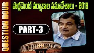 Parliament Monsoon Session 2018 | Question Hour | 19-07-2018 | Part 03 | NTV