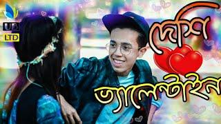 দেশি ভ্যালেন্টাইন || Deshi Valentine || Bangla Funny Video 2019 || Durjoy Ahammed Saney