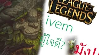 League of Legends #1 ivern ป่าผู้ใจดี? มัง