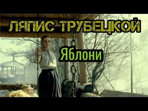 Трубецкой Ляпис - Красота