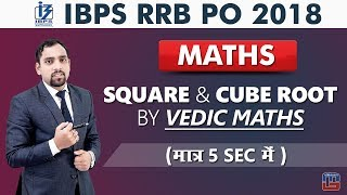 IBPS RRB PO 2018 | Square & Cube Root | Vedic Maths | मात्र 5 Sec में | Maths | Live at 3 pm