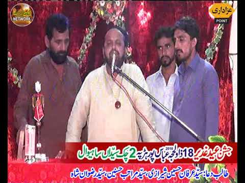 Zakir Allah Rakha Haideri  Jashan 18 Zilhaj 2018 Chak 2 Abbas Pur Harappa
