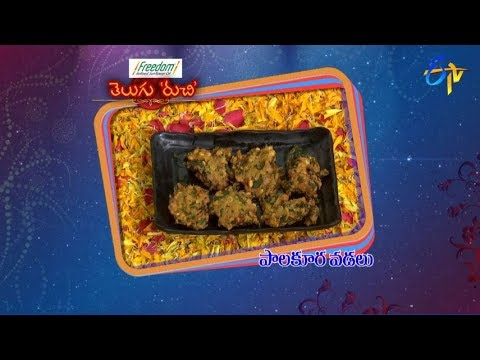 Palakura Vadalu | Telugu Ruchi | 17th October 2018 | ETV Telugu