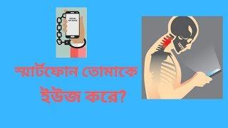 তুমি স্মার্টফোন ইউজ করো? নাকি - স্মার্টফোন তোমাকে ইউজ করে ? Use smartphone smartly || Jhankar Mahbub