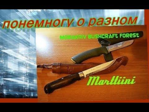 Мнение о ножах MORA и MARTTIINI после сезона использования