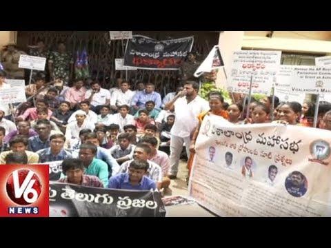 Visalandhra Mahasabha Activists Protest Against NDA Govt Over AP Special Status | V6 News