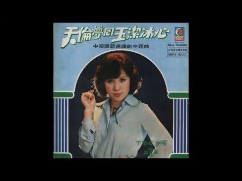 B01于櫻櫻 - [玉潔冰心] 1978年《天倫夢回》 專輯 中視連續劇 [玉潔冰心]主題曲