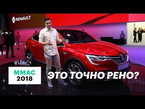 Рено Аркана 2019 - первый обзор (Renault Arkana). ГЛАВНАЯ новинка ММАС