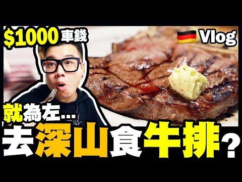 【Vlog】洗左$1000車錢