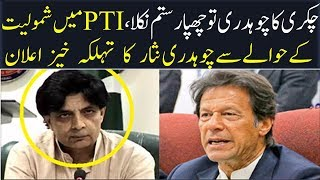 Ch Nisar Statement On Joining PTI