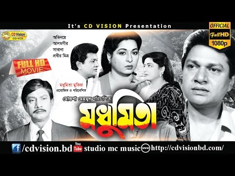Modumita (2016) | Full HD Bangla Movie | Alomgir | Shabana | Probir Mitro | CD Vision