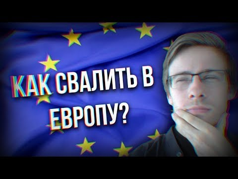 КАК УЕХАТЬ В ЕВРОПУ?