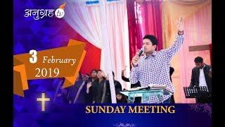 ANUGRAH TV - 03-02-2019 Sunday Meeting Live Stream