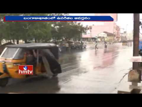 Heavy Rains To Hit Telangana In Next 24 Hours | Weather Report | HMTV