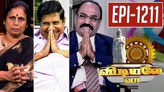 Vidiyale Vaa | Epi 1211 | 02/02/2018  | Kalaignar TV