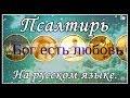Псалтирь на русском языке 1 151 mp3