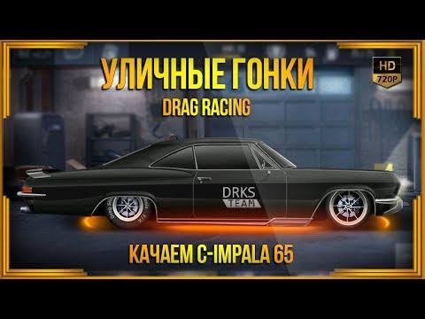 Drag Racing: Уличные гонки | Качаем C-Impala 65