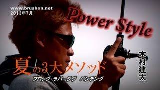 【Power style】夏の3大メソッド <フロッグ・パンチング・ラバージグ>琵琶湖