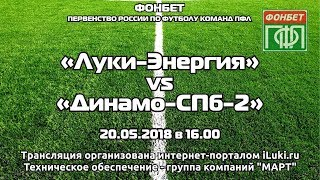 Луки-Энергия : Динамо СПб-2