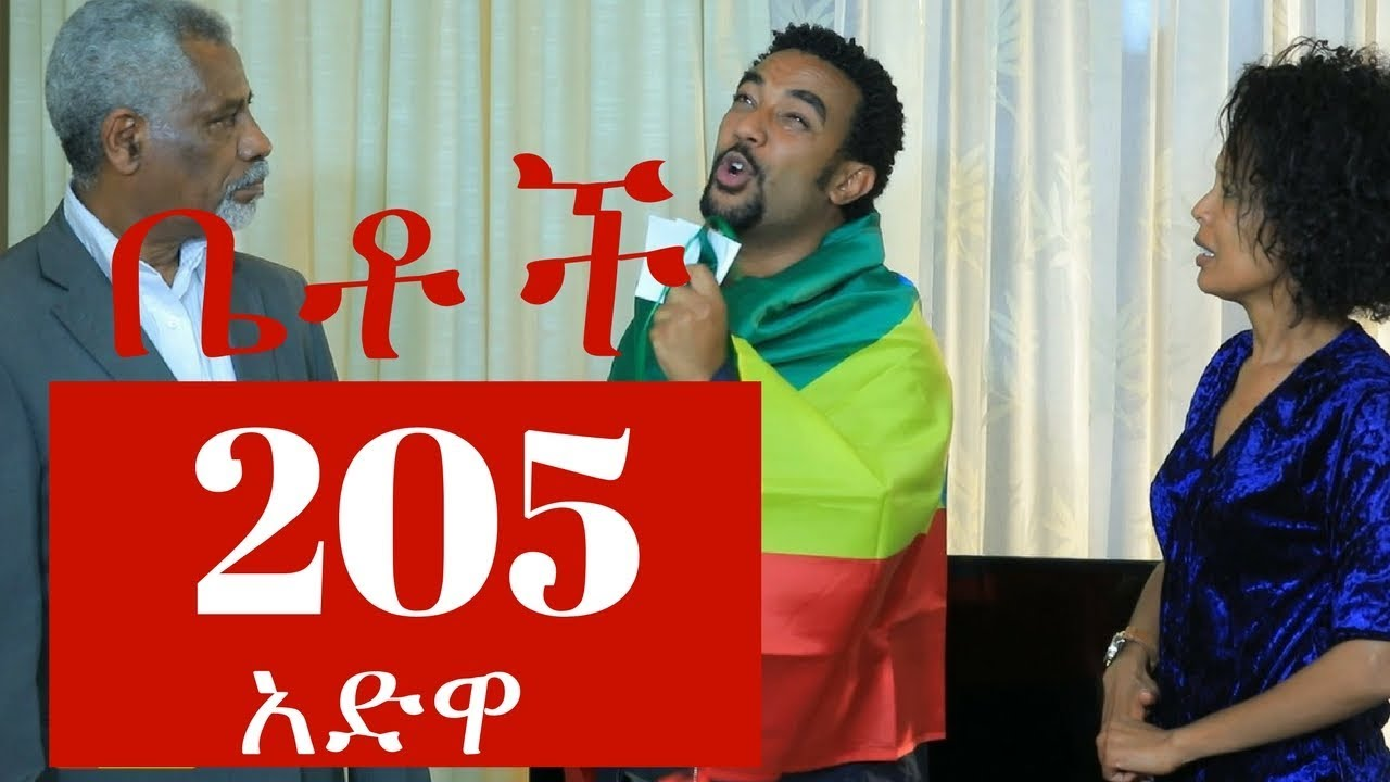 Betoch Part Amharic 205 Comedy Ethiopian Series Drama By EBC