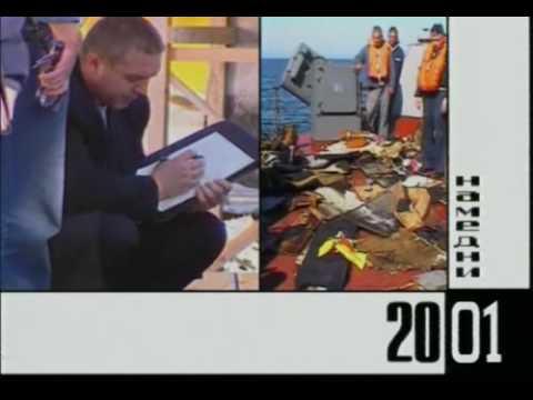 Намедни - 2001. Украинская ракета сбила самолет