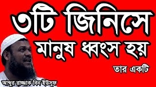 3 Ti Jinishe Manush Dhongso Hoy Tar Ekti by Abdur Razzak bin Yousuf - New Bangla Waz 2017