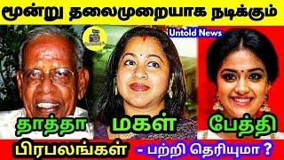 மூன்று தலைமுறையாக குடும்பத்துடன் நடிக்கும் பிரபலங்கள் பற்றி தெரியுமா ? tamil actors & actress family