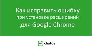 Как исправить ошибку Download interrupted при установке расширений в  Google Chrome