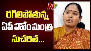తన సిఫార్సు పనిచేయలేదని రగిలిపోతున్న హోంమంత్రి  సుచరిత | OTR | NTV