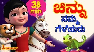 Namma Geleyaru ( Our Animal Friends) with Chinnu & Pappu | Kannada Kids Songs | Infobells