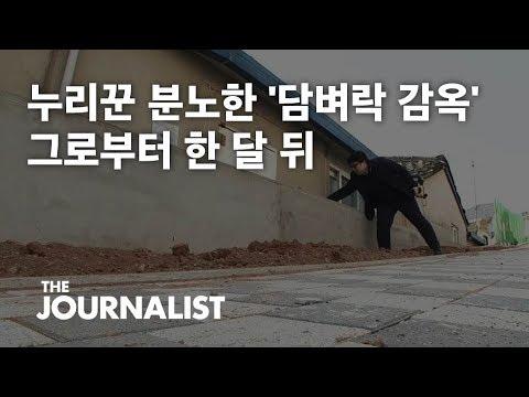 누리꾼 분노한 '담벼락 감옥' 그로부터 한 달 뒤 / SBS / 더저널리스트