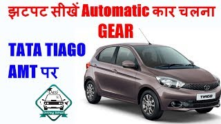 How to drive automatic car || Full Tutorial || Learn Automatic car