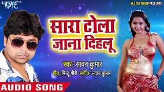 2018 सबसे हिट LOVE Song Sara Tola Jana Dihalu Soni Sawan Kumar Super Hit Bhojpuri Song 2018