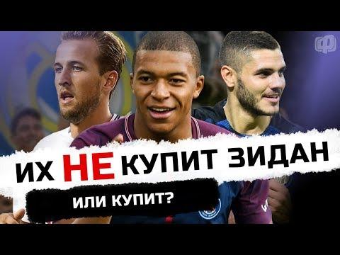 Неймар, Канте, Дибала и другие в сериале - Кого Зидан точно не купит в Реал Мадрид?