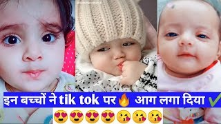 Top ten Best Tik Tok Cute Baby Comedy Videos 2019 best viral Tiktok india videos