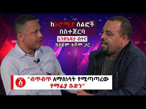 Ethiopia:  ከኦሮሚያ ሰልፎች በስተጀርባ ብጥብጥ ለማስነሳት የሚጣጣረው የማፊያ ቡድን [በአንድአፍታ በተና] thumbnail