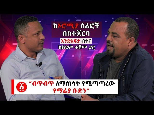 Ethiopia: What's Behind Oromia Region Demonstration? Must Watch
