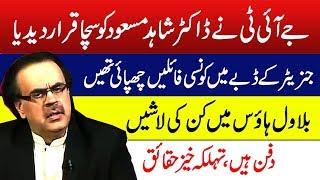Live with Dr.Shahid Masood | 30-December-2018 | JIT Report | Zk Official