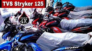 TVS Stryker 125 Review in Bangla | Price | Mileage | Top Speed | Specifications | Motors FanBoy