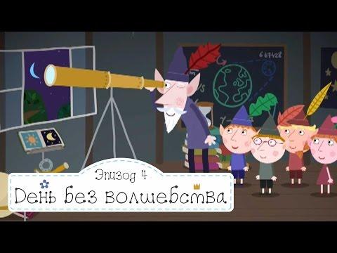 День без волшебства и двигатель эльфов Бен и Холли все серии подряд без остановок на русском в hd