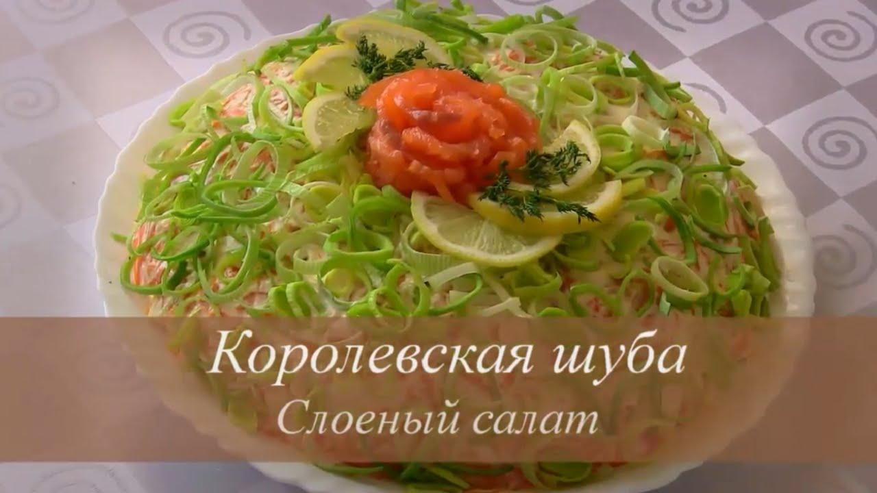 Салат норковая шуба рецепт с красной икрой